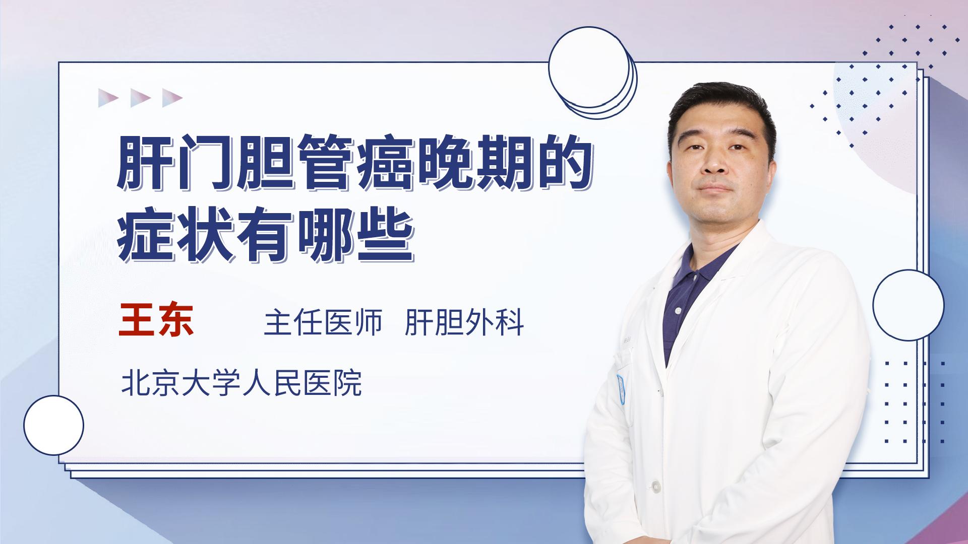 肝门胆管癌晚期的症状有哪些