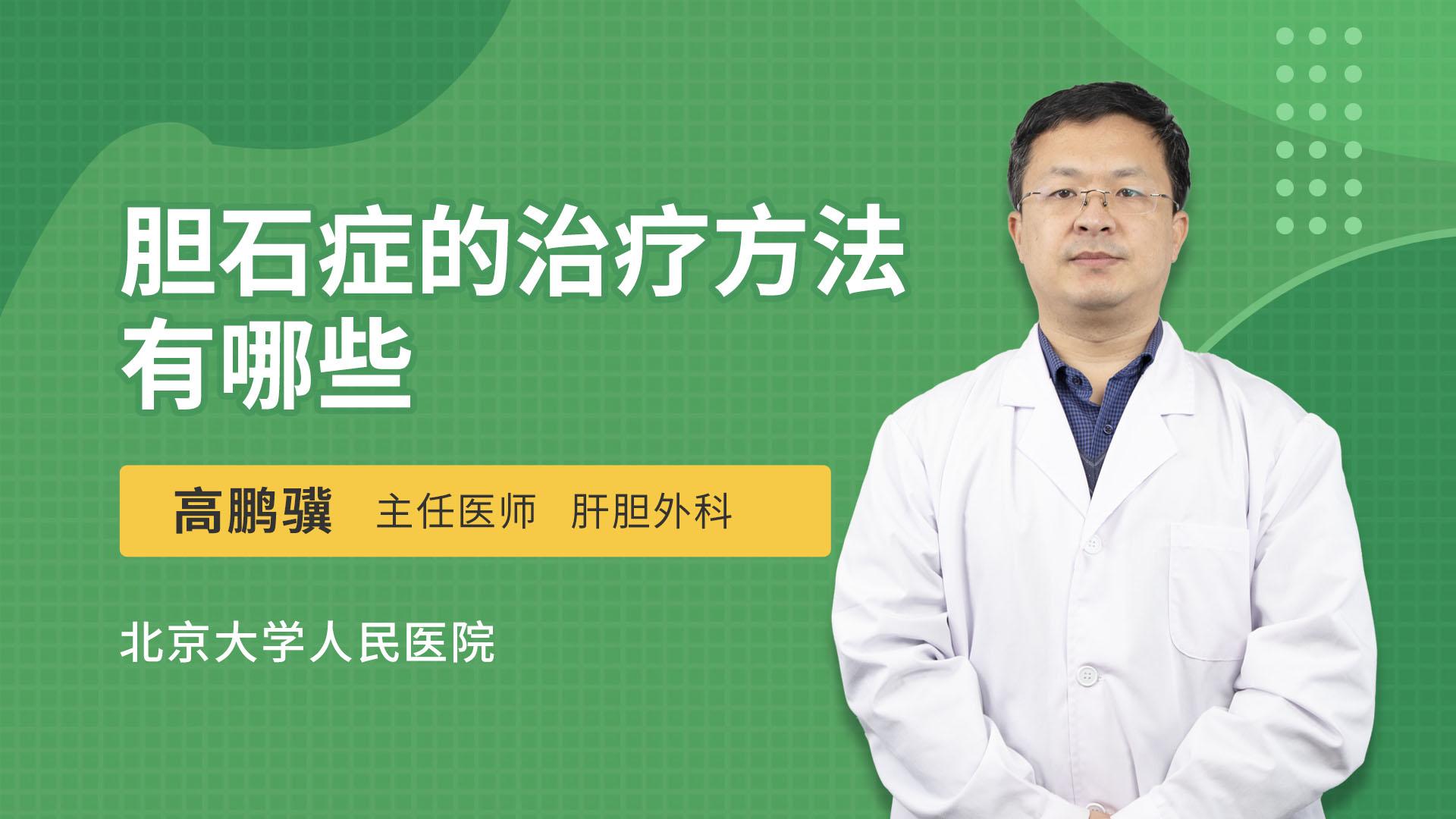 胆石症的治疗方法有哪些