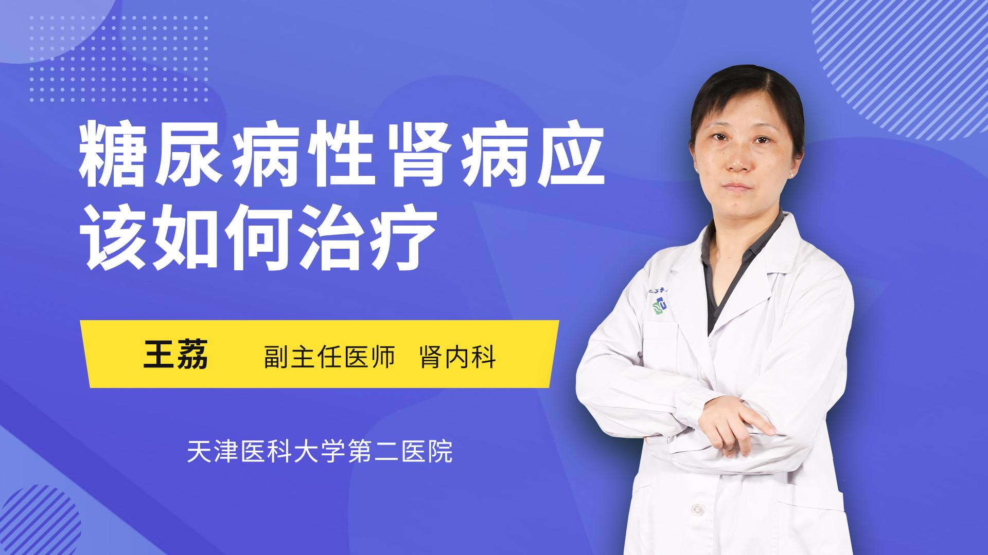 糖尿病性肾病应该如何治疗