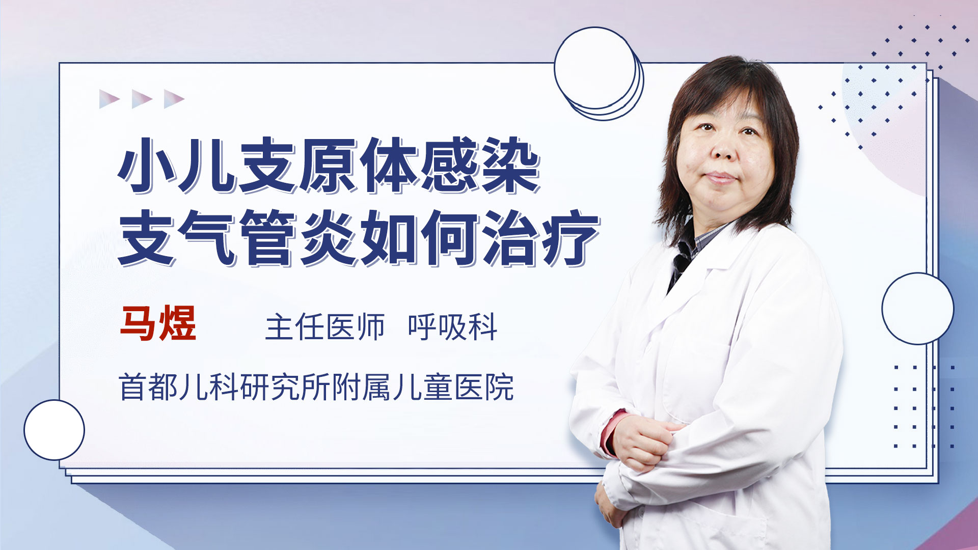 小儿支原体感染支气管炎如何治疗