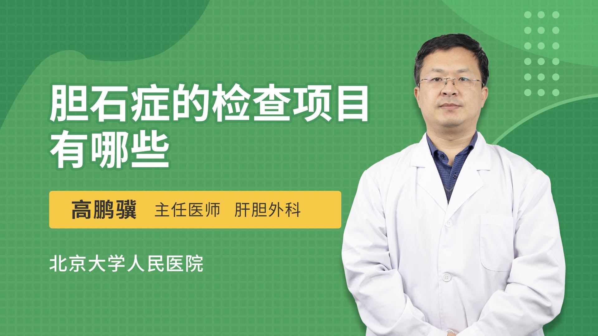 胆石症的检查项目有哪些