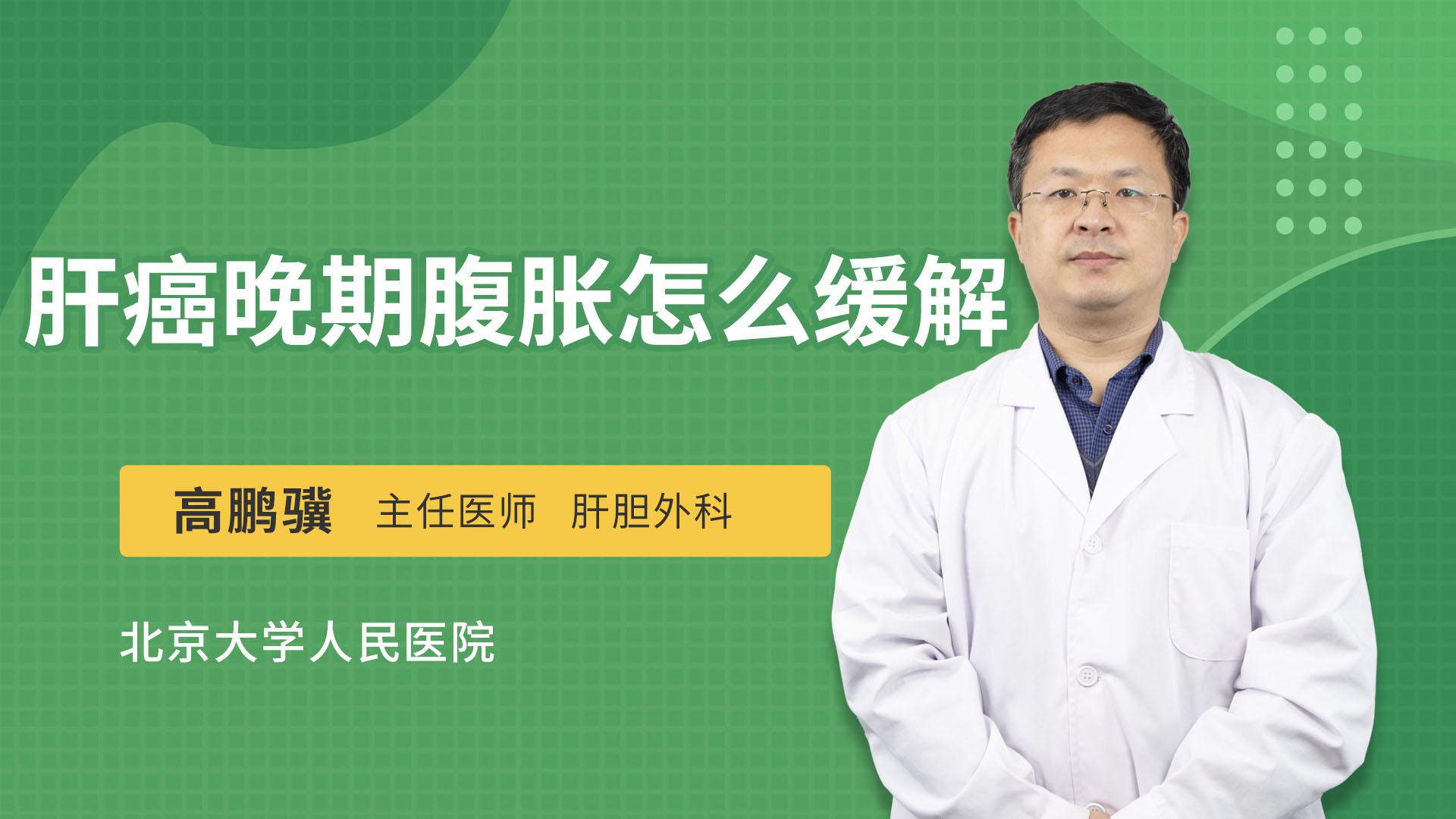 肝癌晚期腹胀怎么缓解