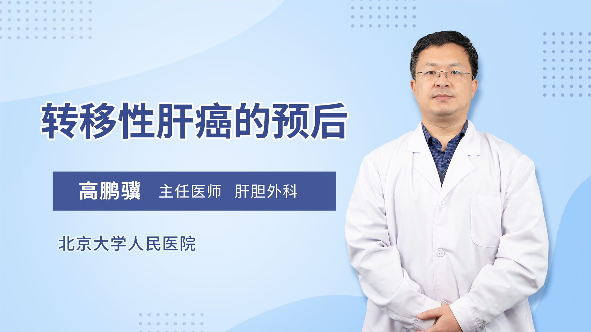 转移性肝癌的预后