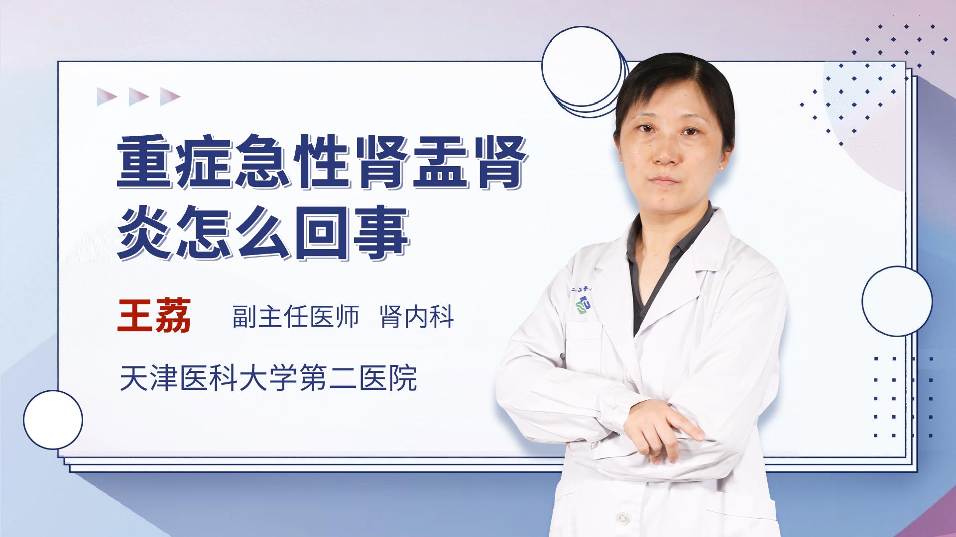 重症急性肾盂肾炎怎么回事