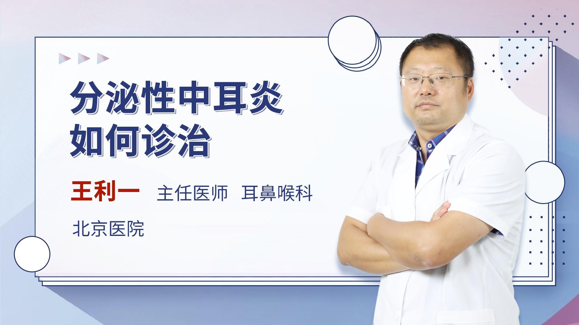 分泌性中耳炎如何诊治