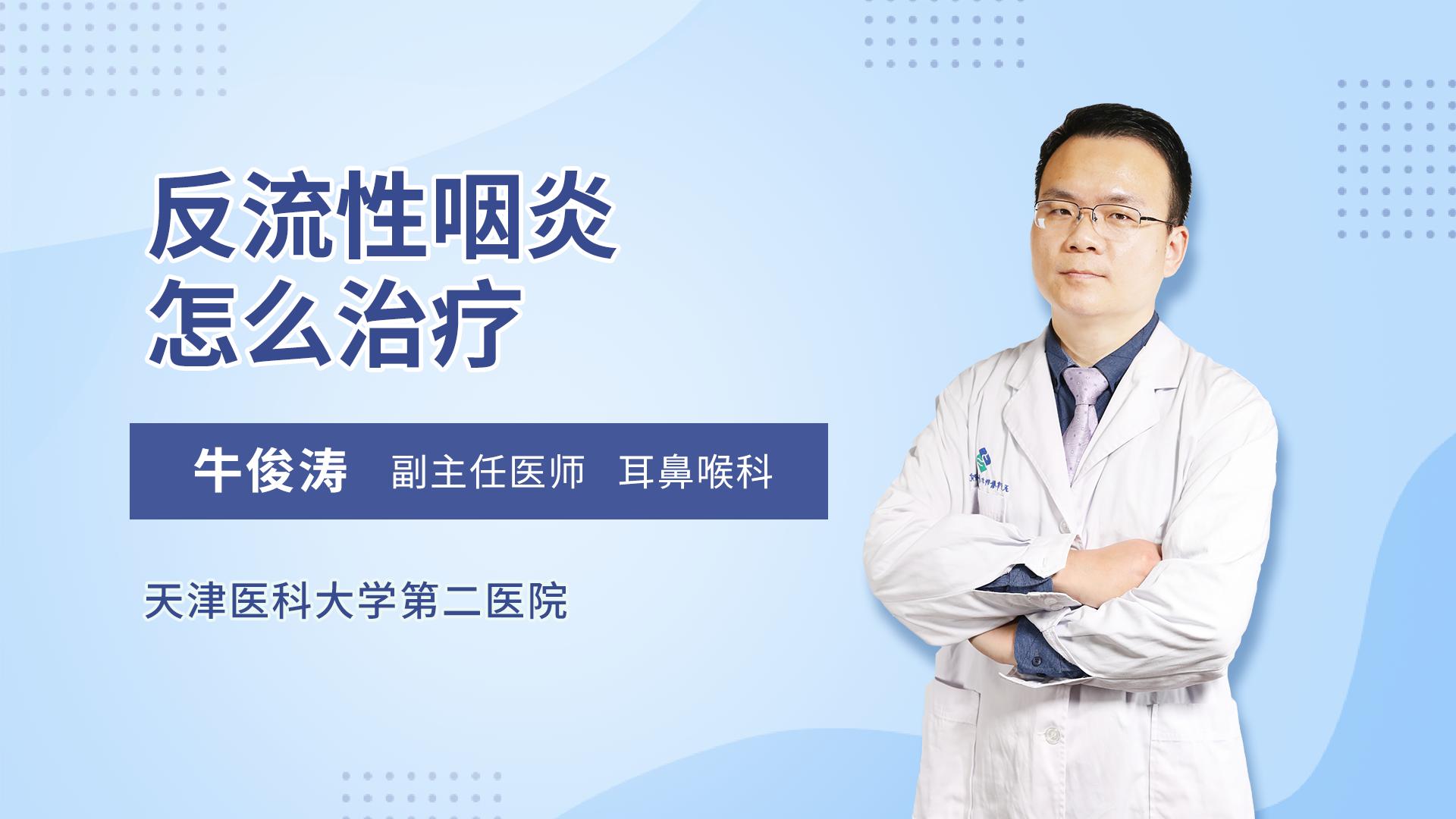 反流性咽炎怎么治疗