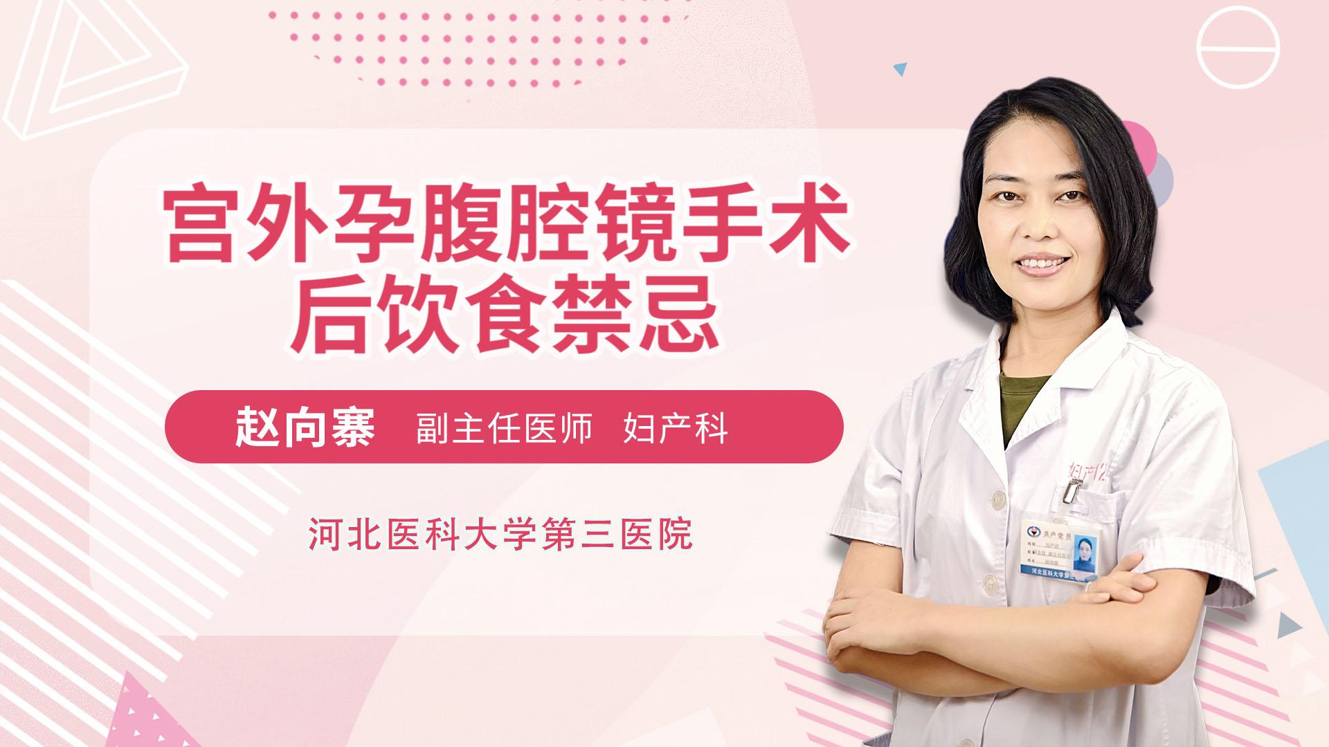 宫外孕腹腔镜手术后饮食禁忌