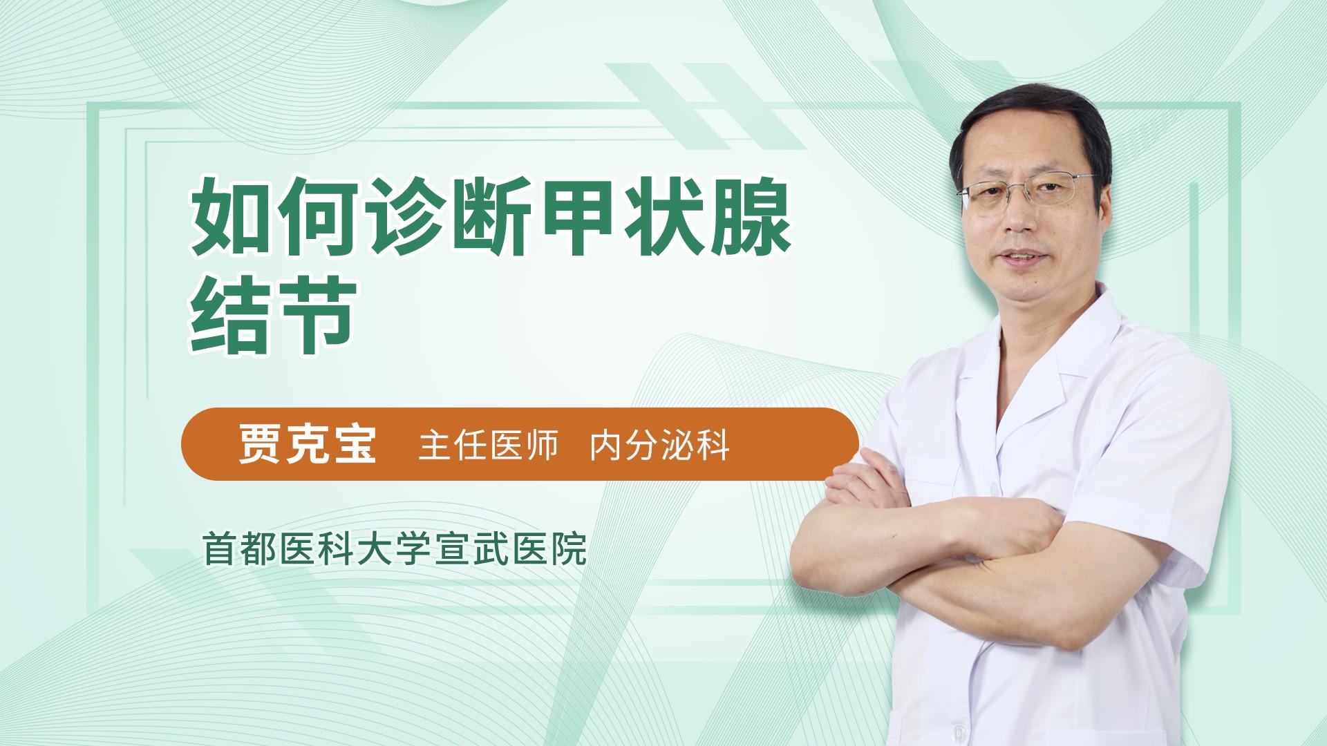 如何诊断甲状腺结节