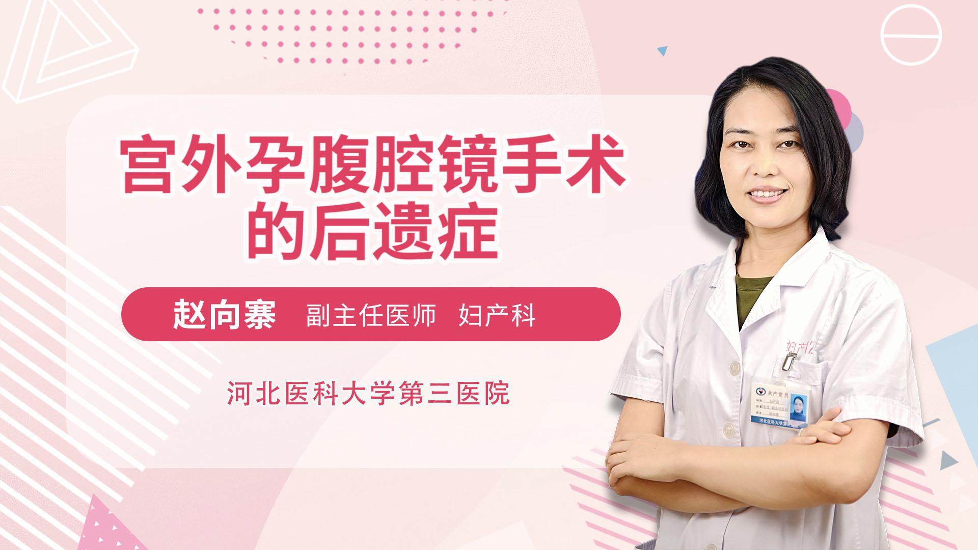 宫外孕腹腔镜手术的后遗症