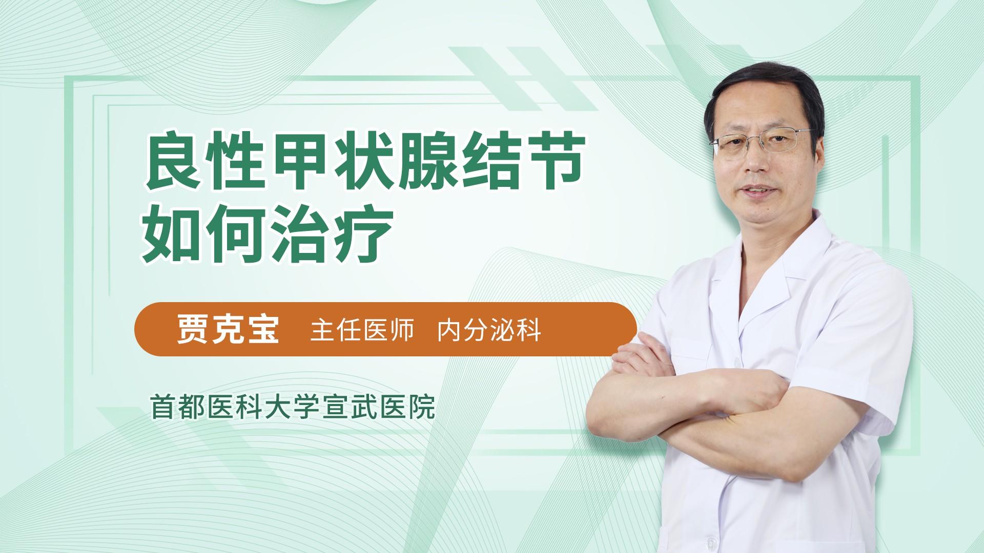 良性甲状腺结节如何治疗