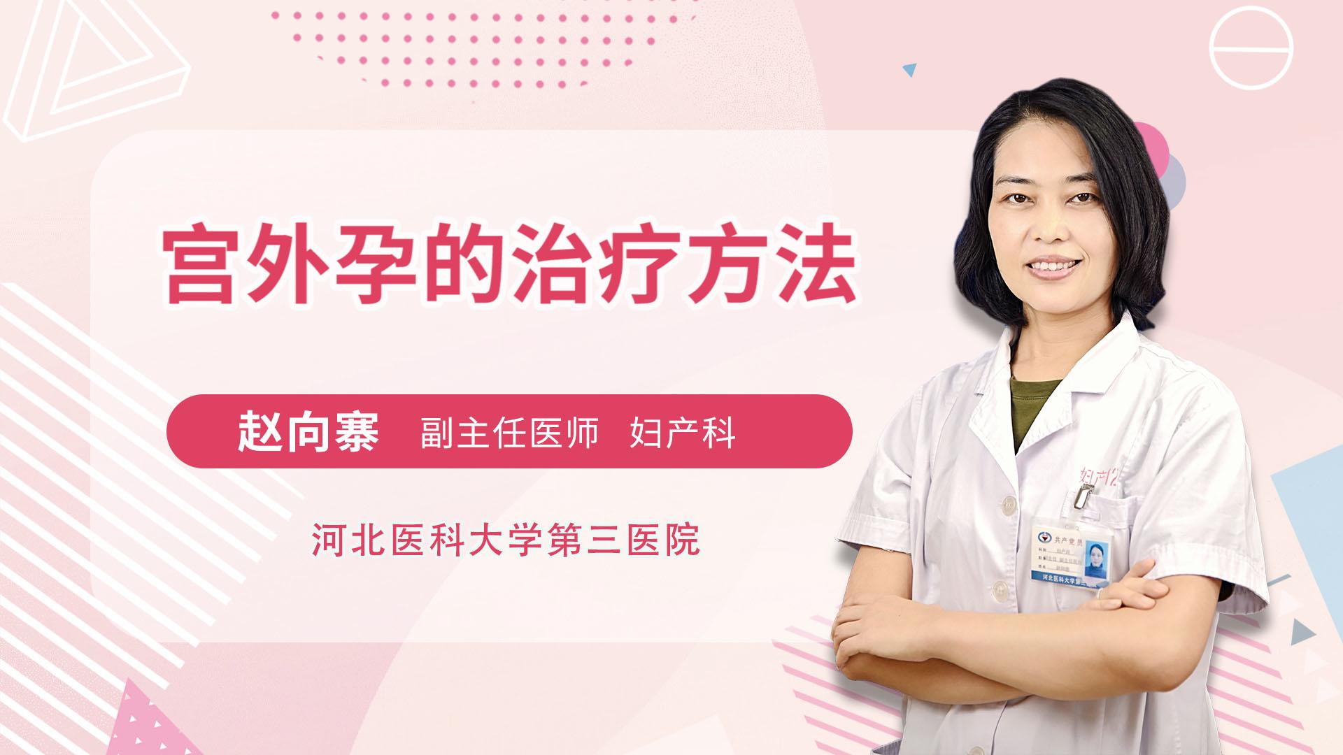 宫外孕的治疗方法