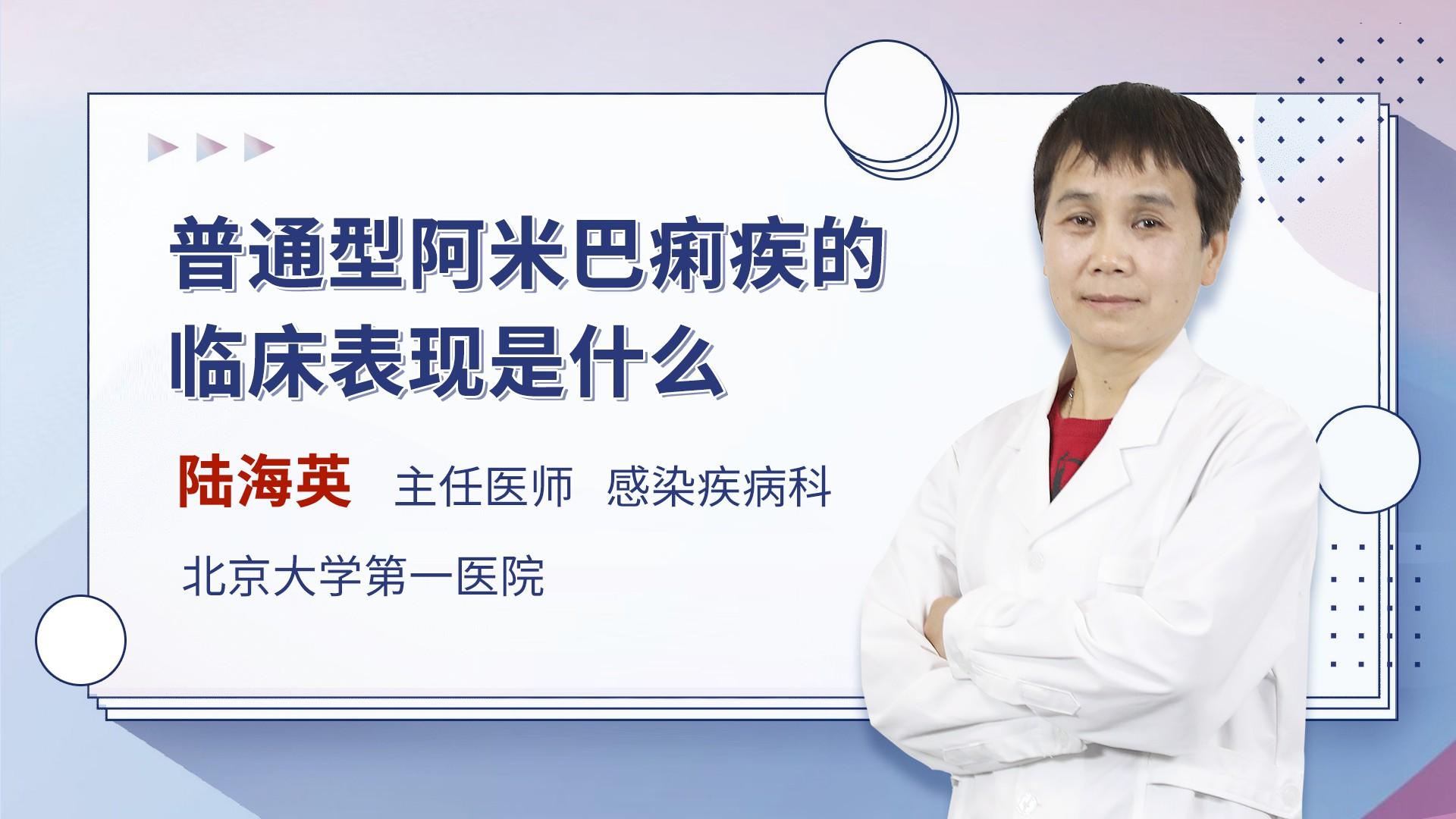 普通型阿米巴痢疾的临床表现是什么