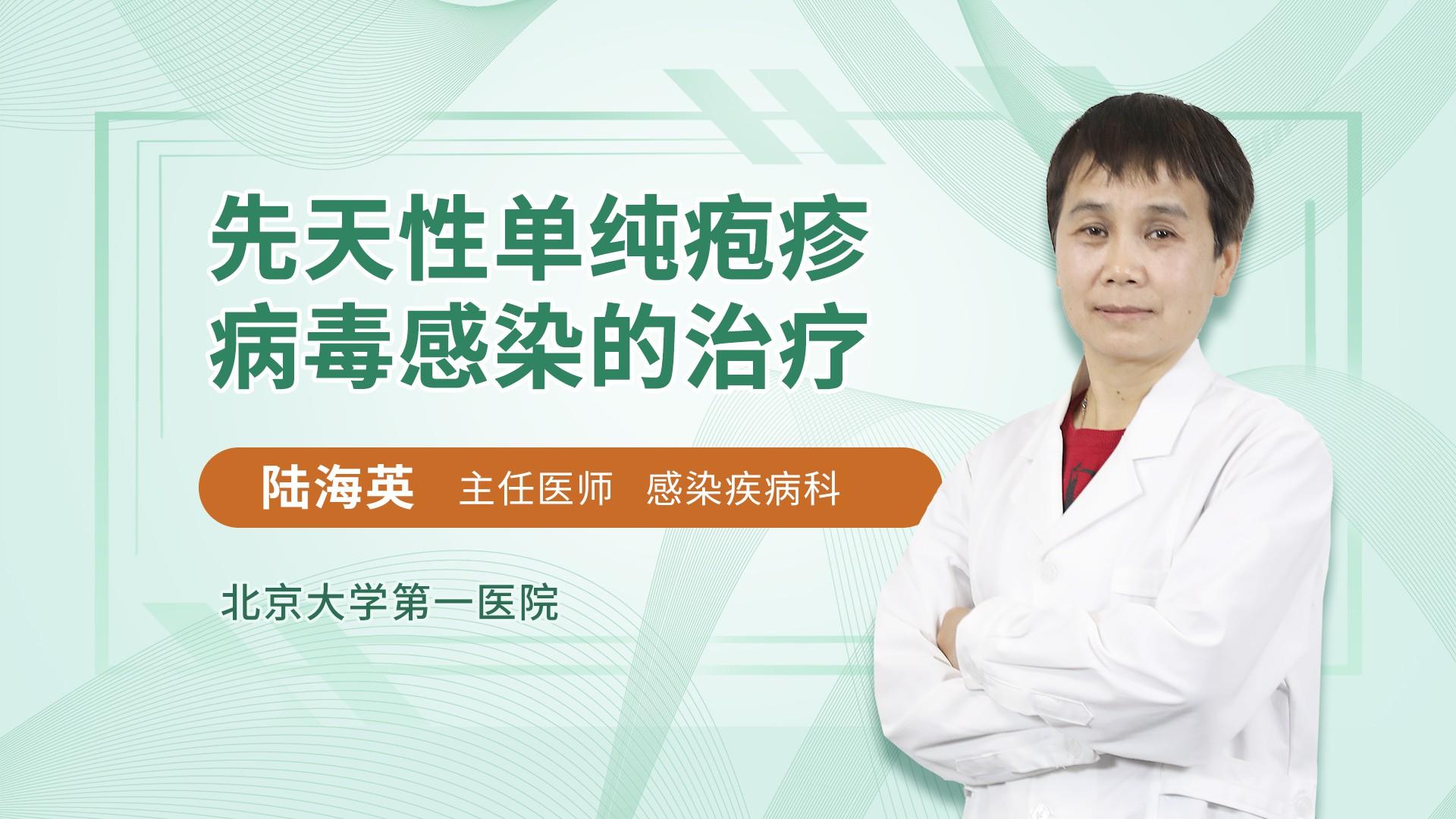 先天性单纯疱疹病毒感染的治疗