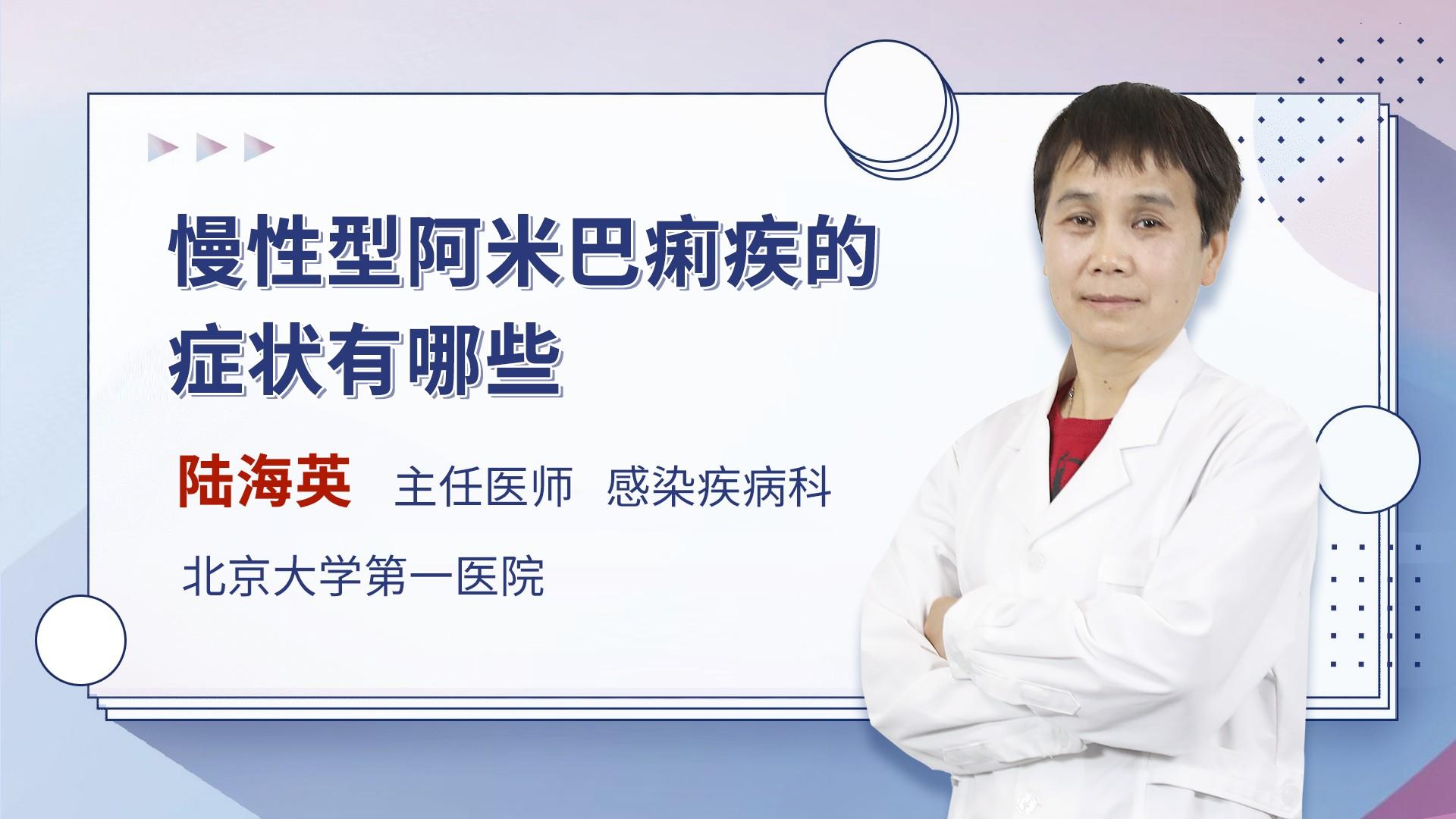 慢性型阿米巴痢疾的症状有哪些