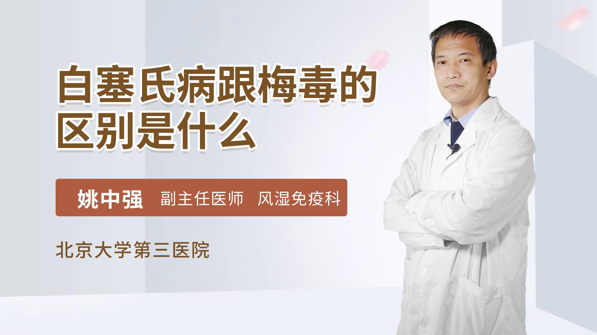 白塞氏病跟梅毒的区别是什么