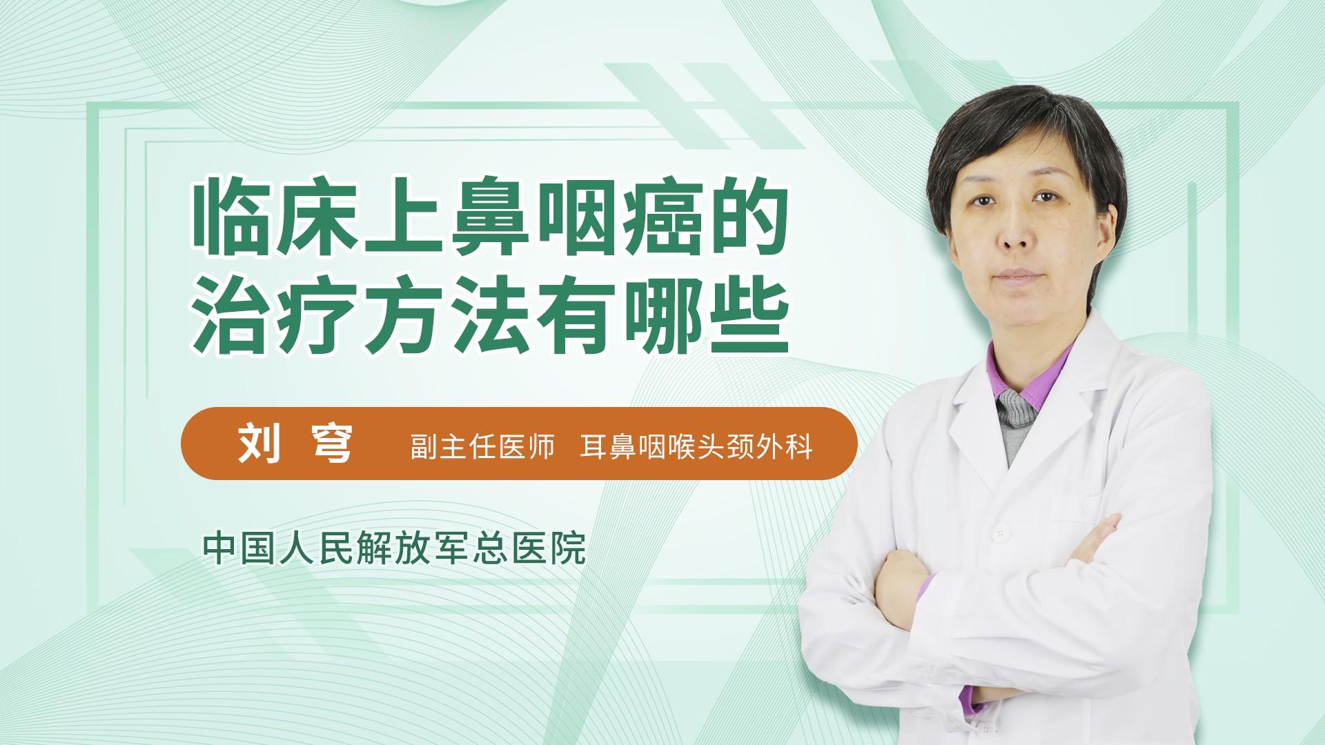 临床上鼻咽癌的治疗方法有哪些
