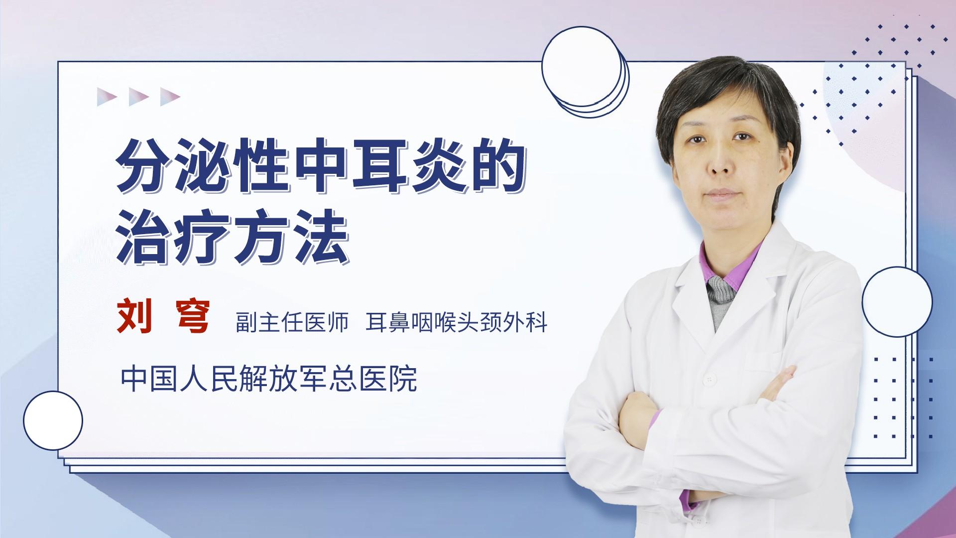 分泌性中耳炎的治疗方法