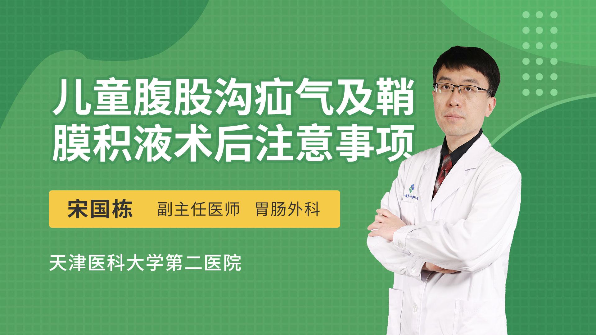 儿童腹股沟疝气及鞘膜积液术后注意事项