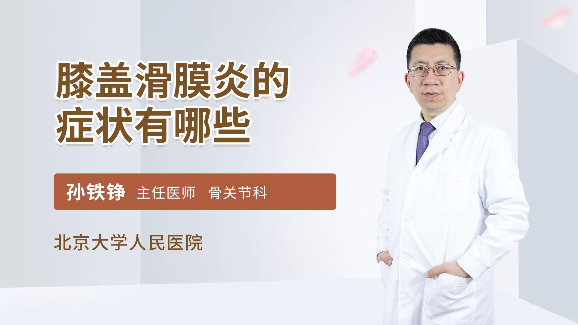 膝盖滑膜炎的症状有哪些