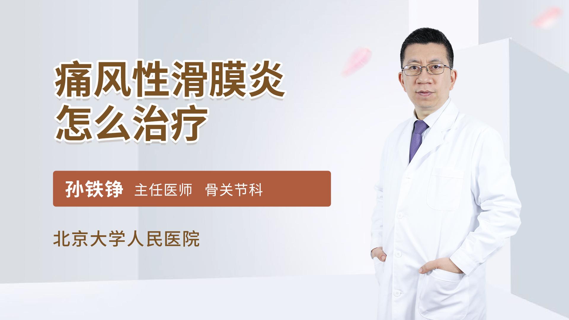 痛风性滑膜炎怎么治疗