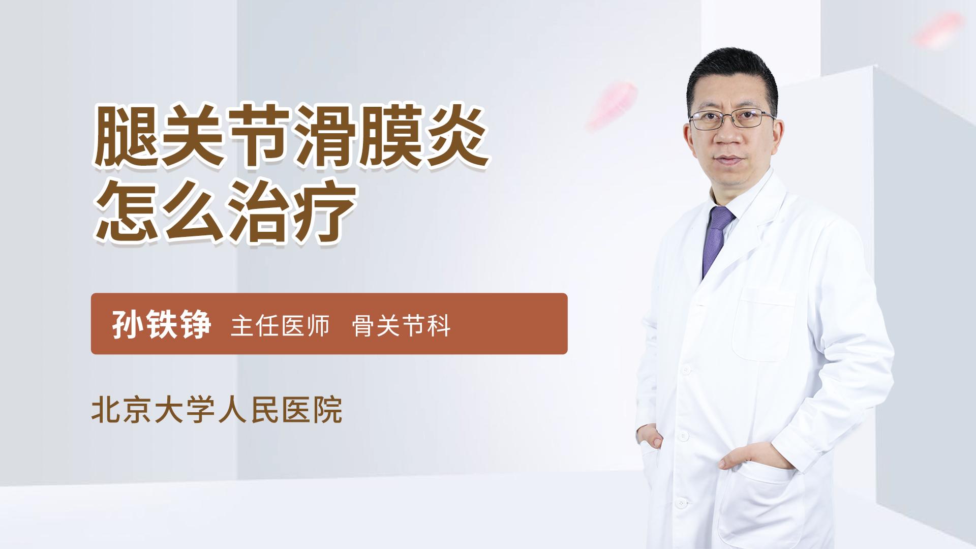 腿关节滑膜炎怎么治疗
