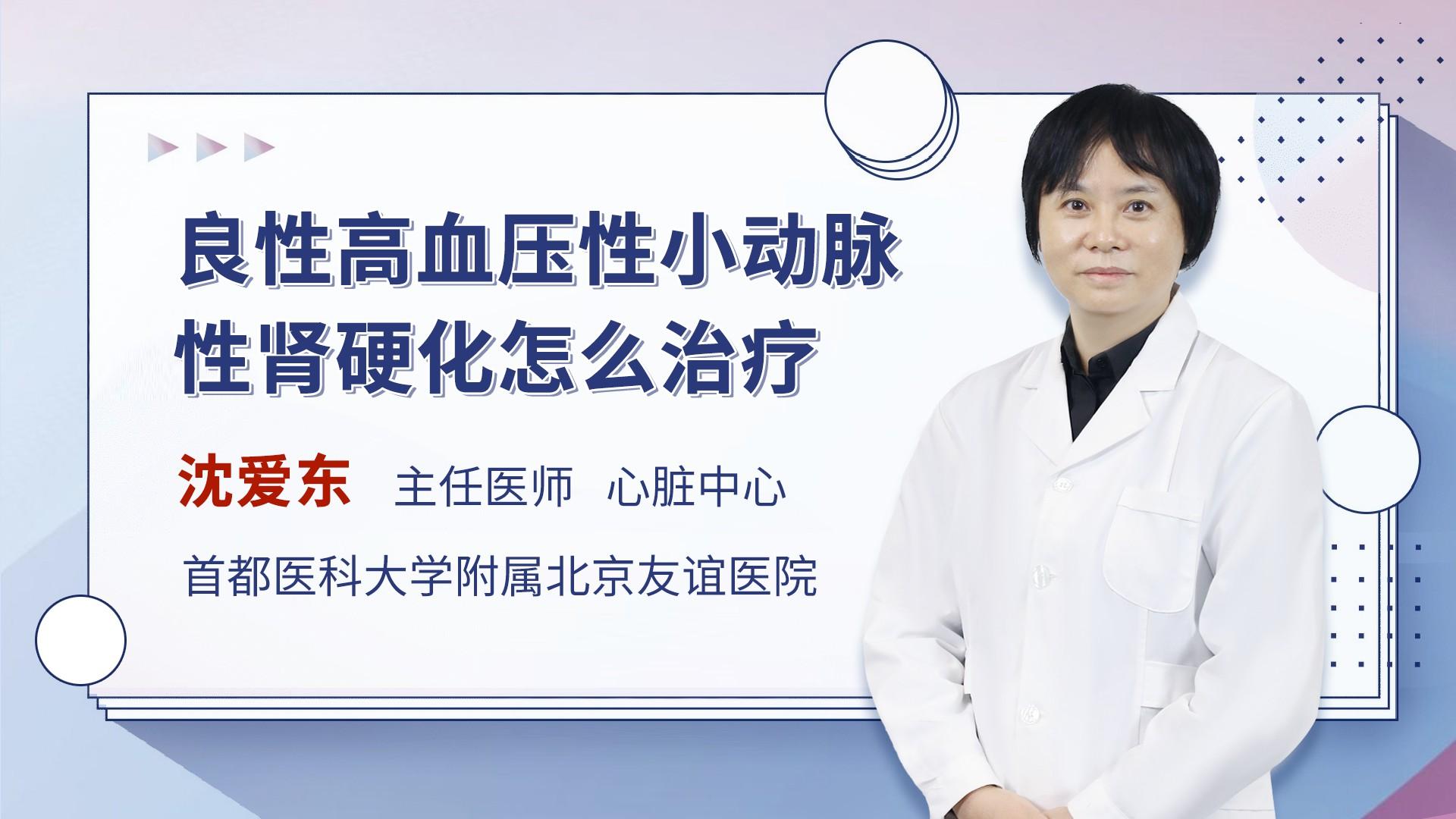 良性高血壓性小動脈性腎硬化怎么治療