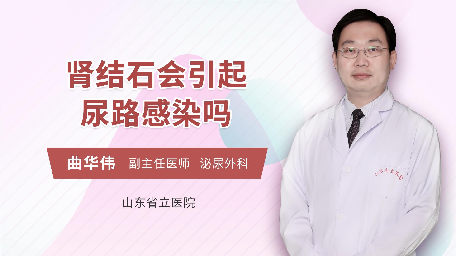 肾结石会引起尿路感染吗