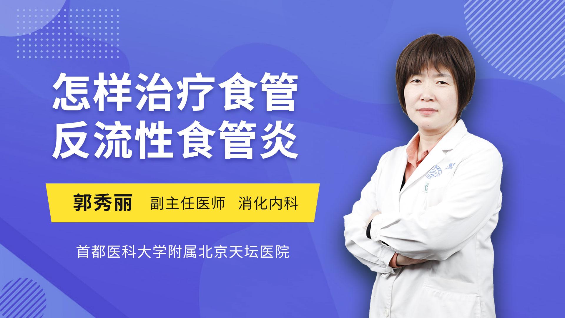 怎样治疗食管反流性食管炎