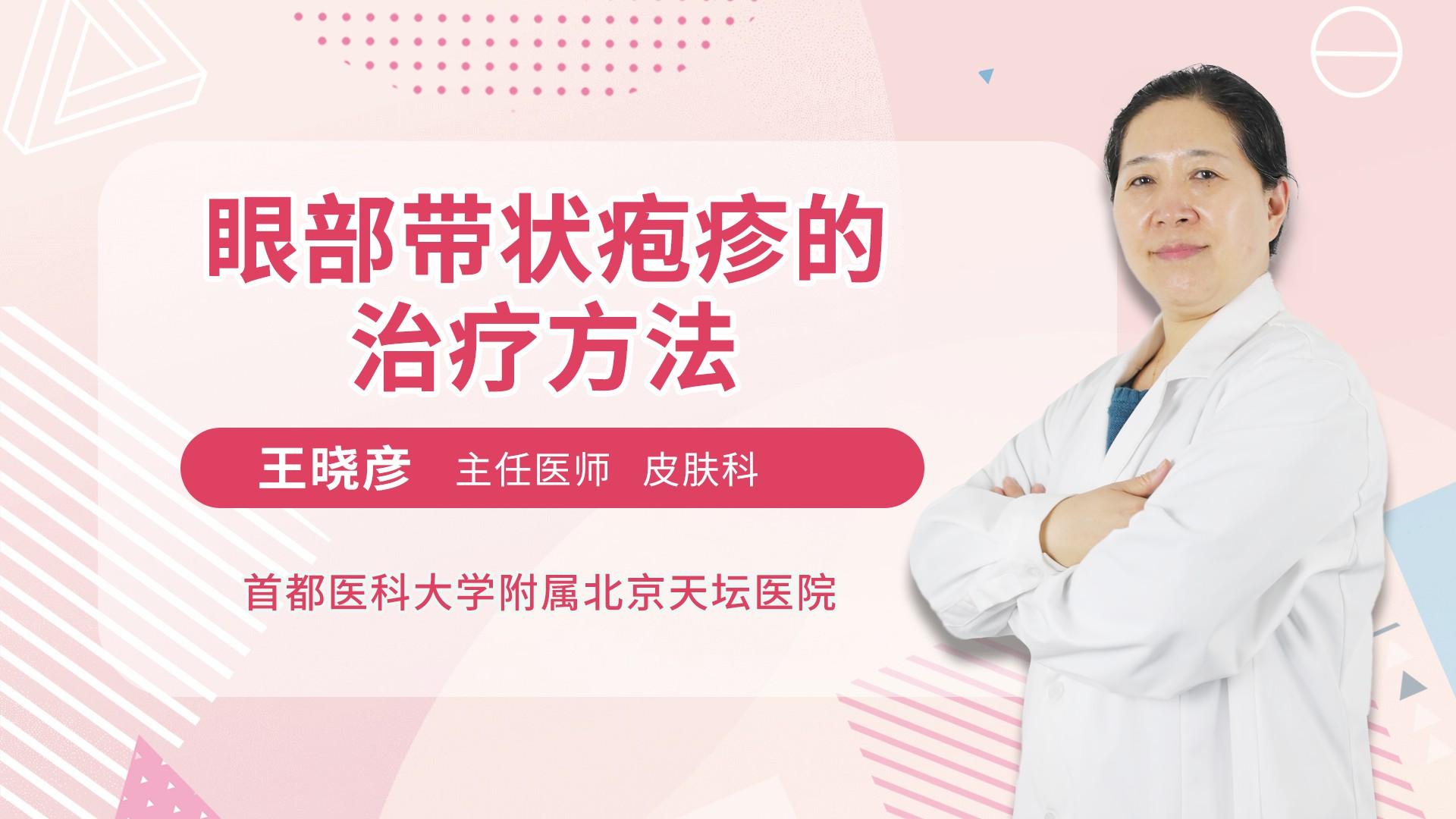 眼部带状疱疹的治疗方法