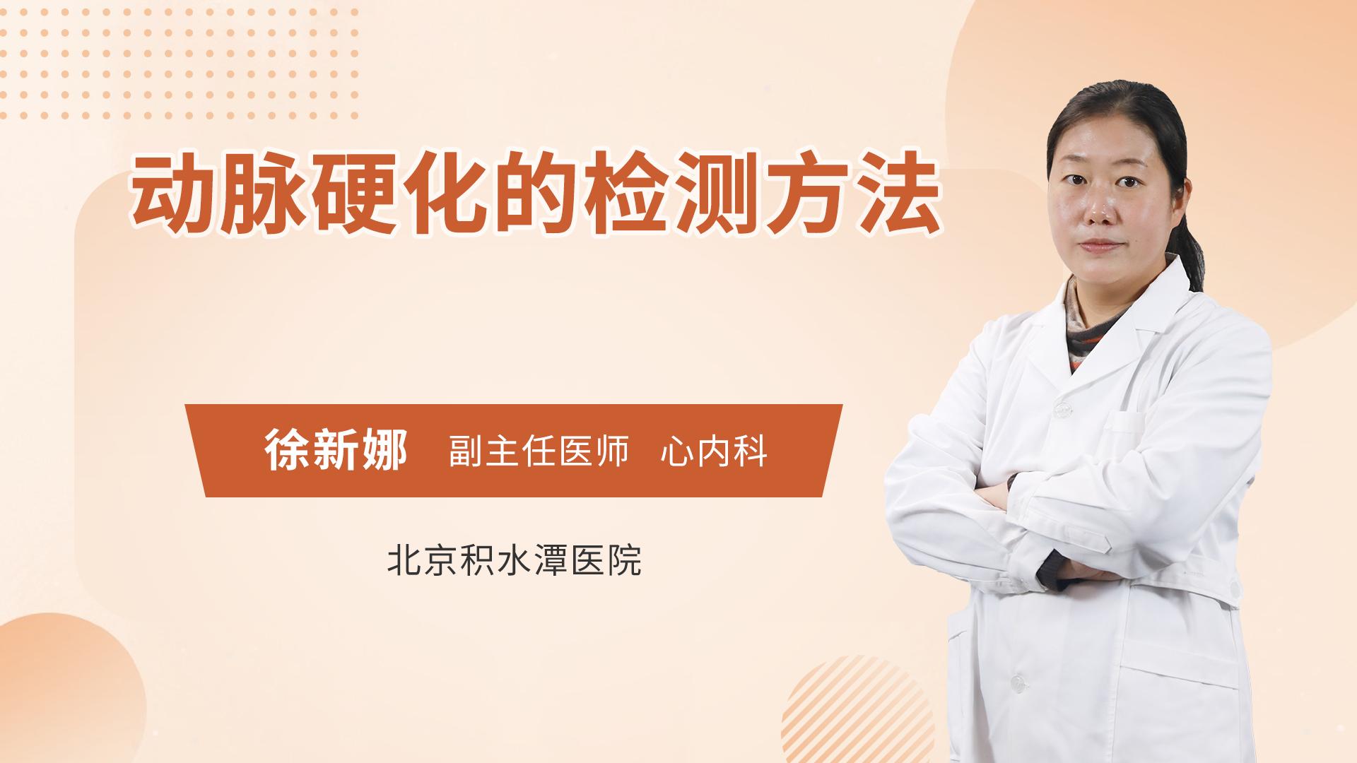 动脉硬化的检测方法