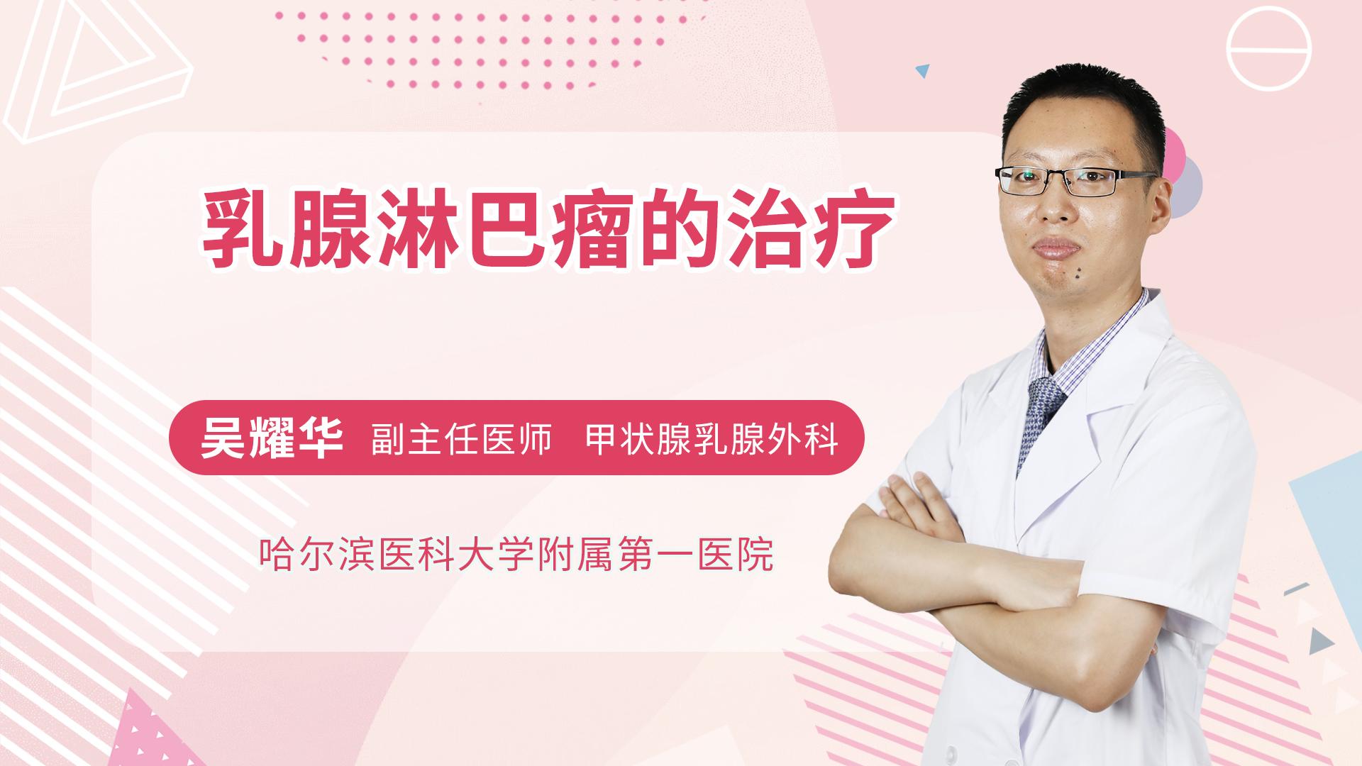 乳腺淋巴瘤的治疗