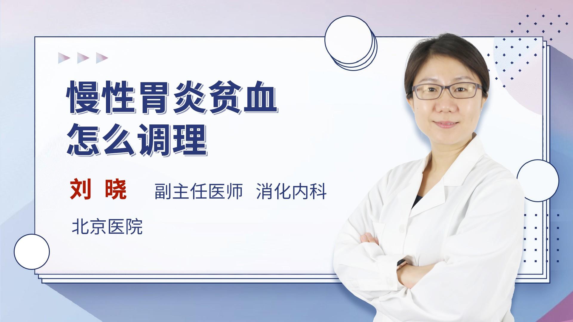 慢性胃炎贫血怎么调理