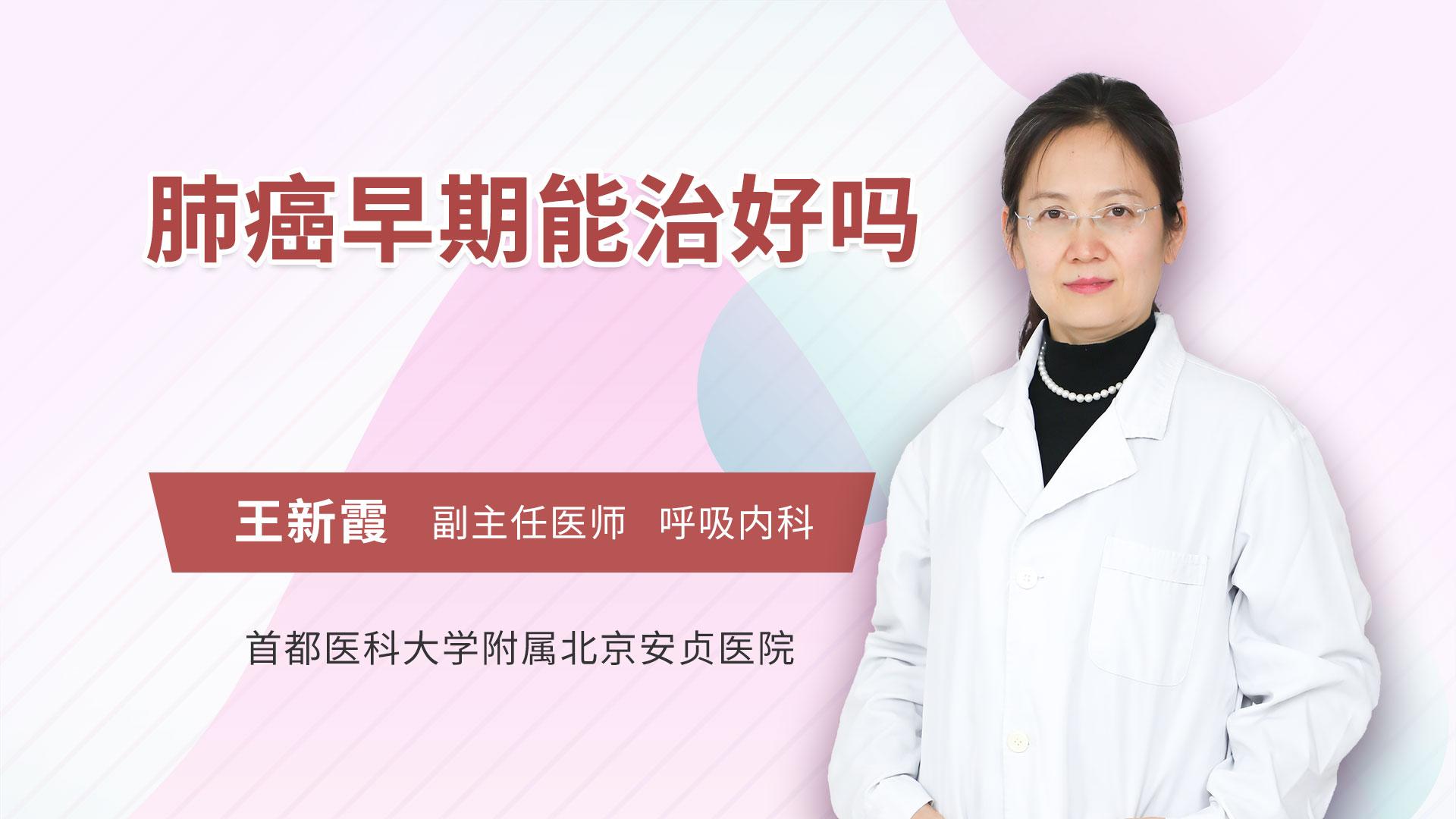 肺癌早期能治好吗