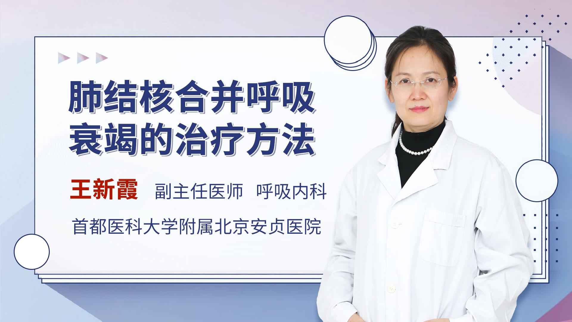 肺结核合并呼吸衰竭的治疗方法