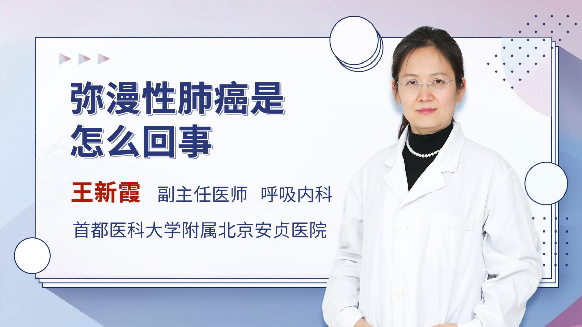 弥漫性肺癌是怎么回事