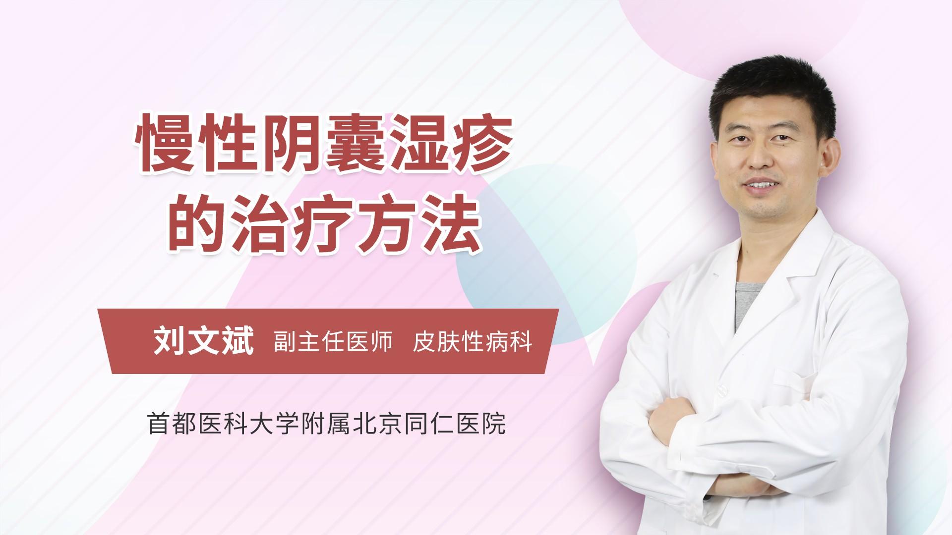慢性阴囊湿疹的治疗方法
