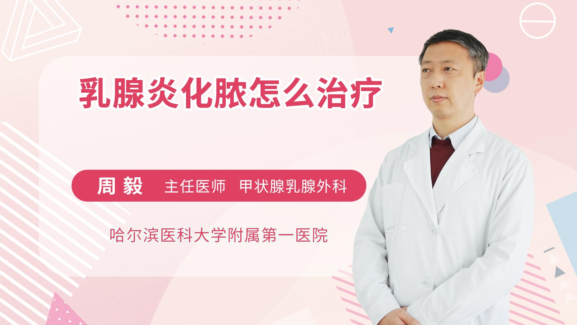 乳腺炎化脓怎么治疗