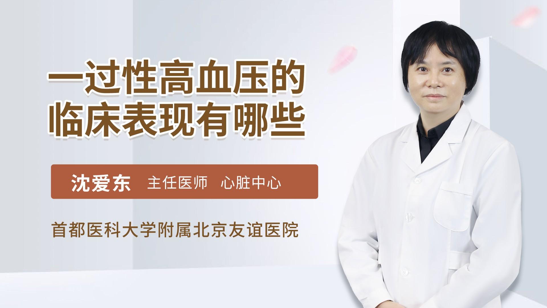 一过性高血压的临床表现有哪些