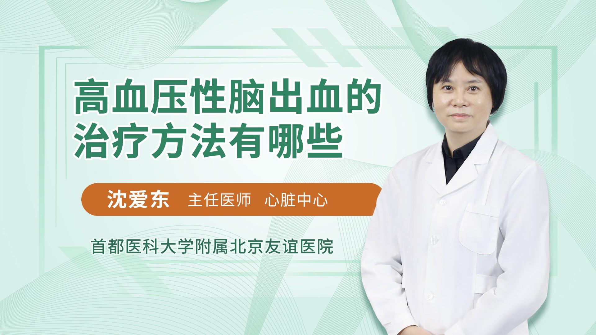 高血压性脑出血的治疗方法有哪些
