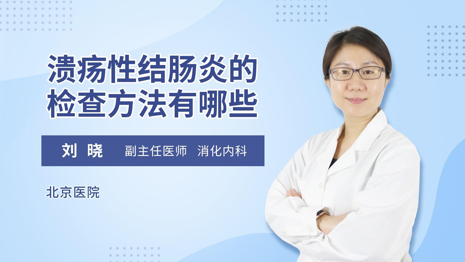 溃疡性结肠炎的检查方法有哪些