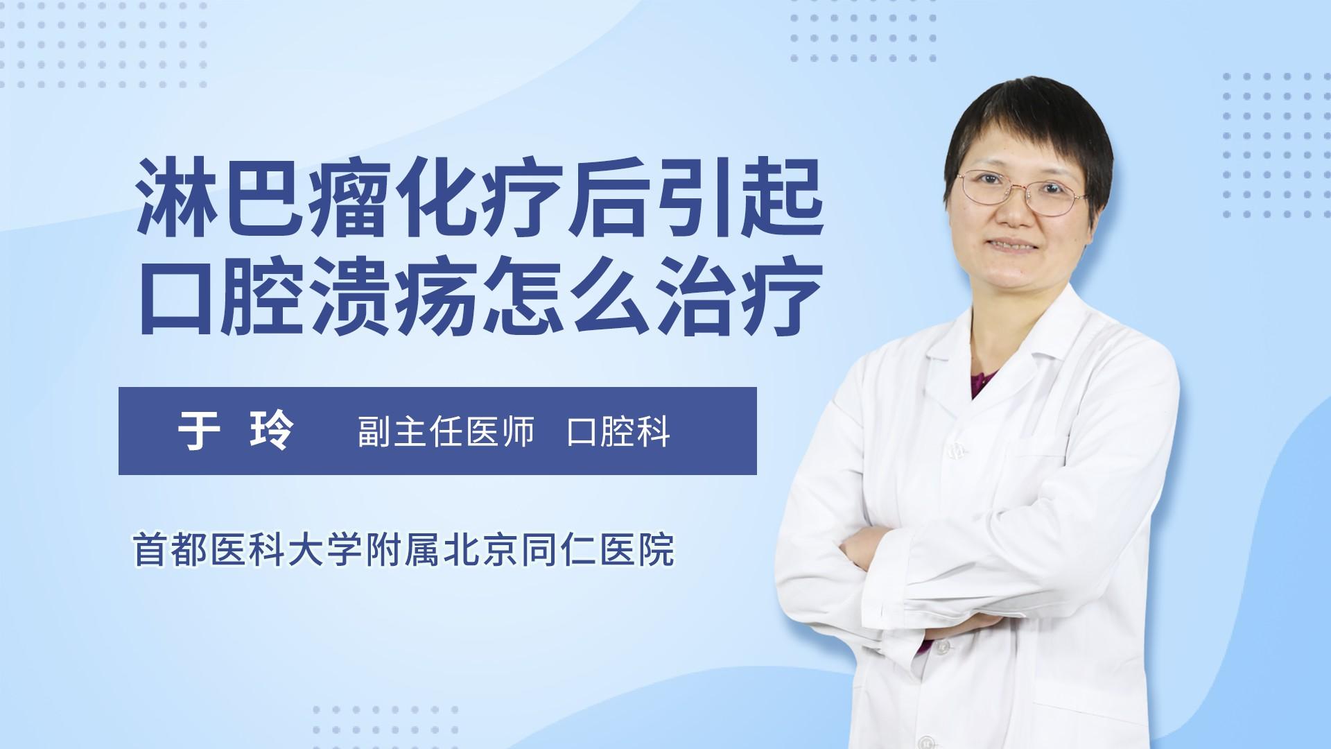 淋巴瘤化疗后引起口腔溃疡怎么治疗