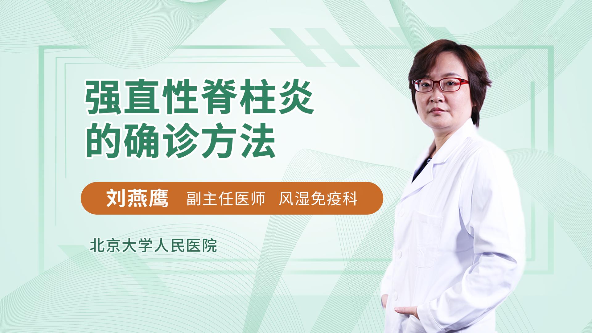 强直性脊柱炎的确诊方法