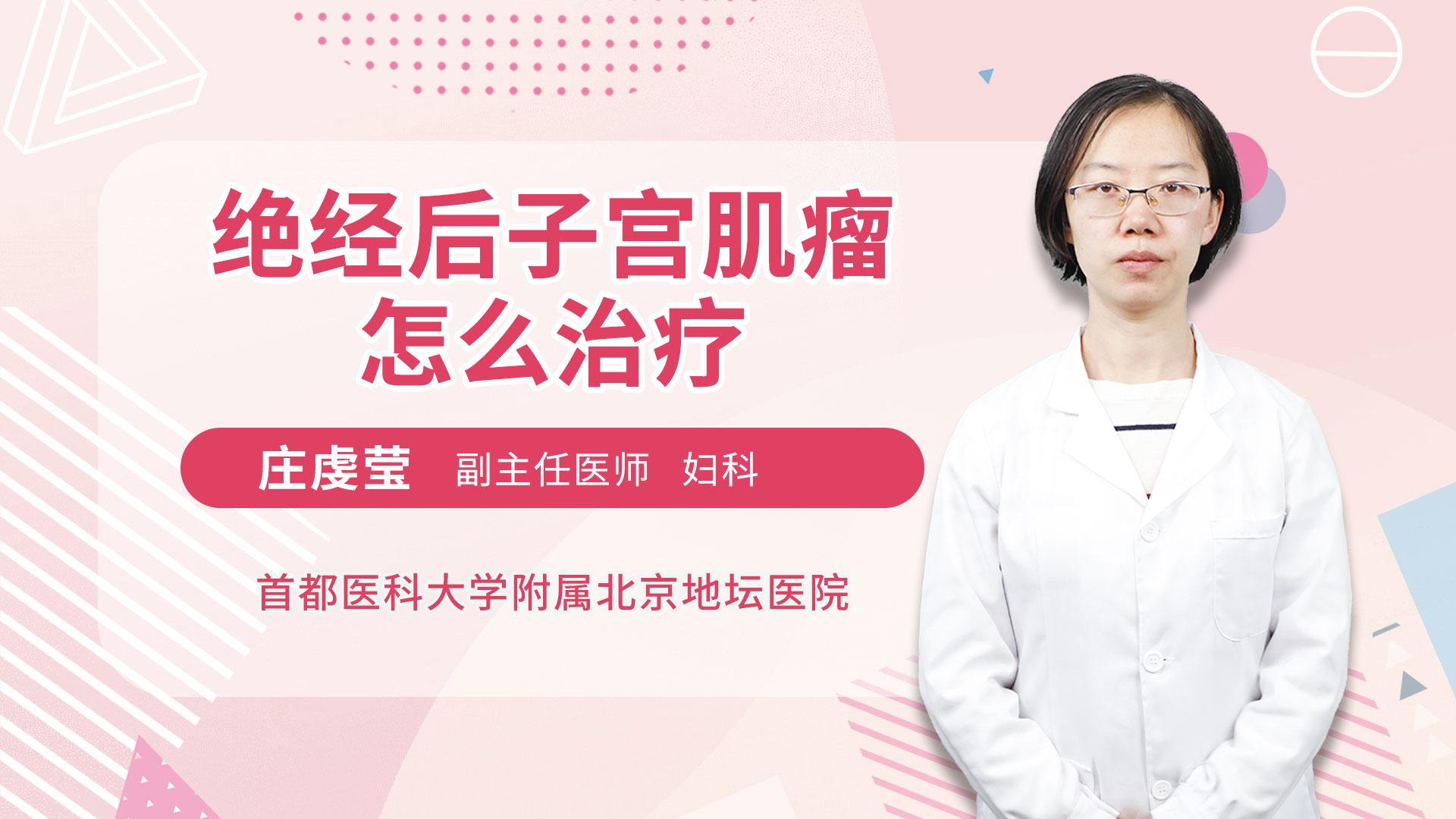 绝经后子宫肌瘤怎么治疗