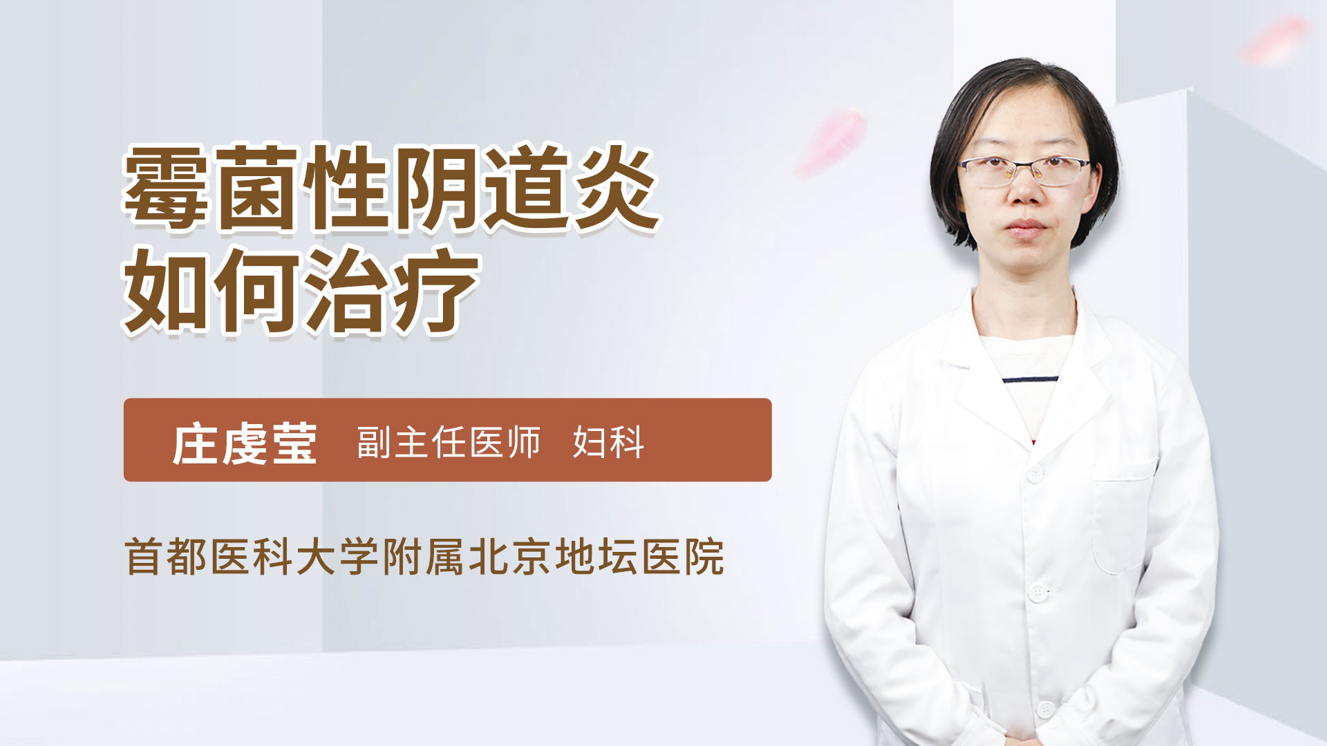 霉菌性阴道炎如何治疗
