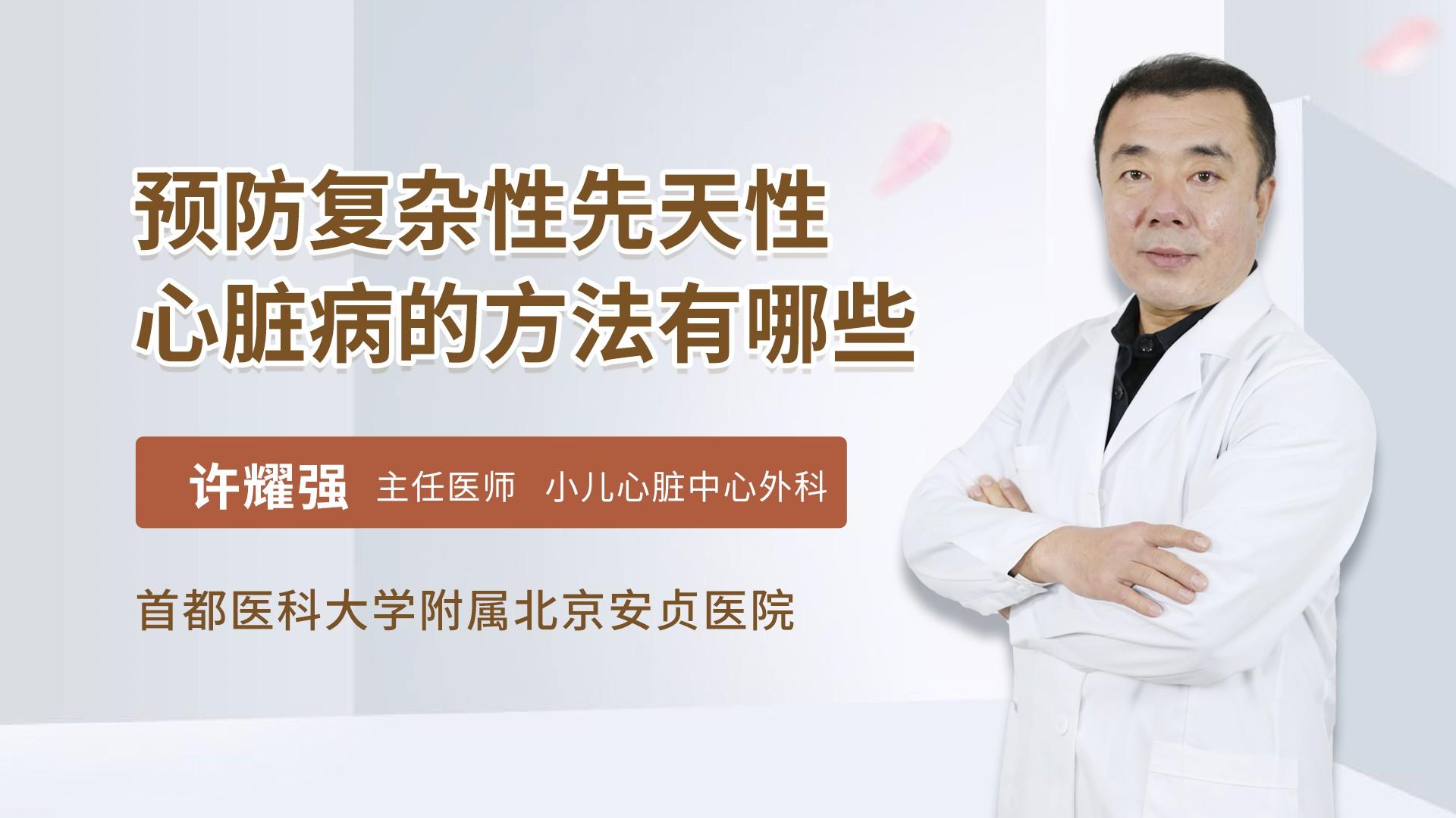 预防复杂性先天性心脏病的方法有哪些