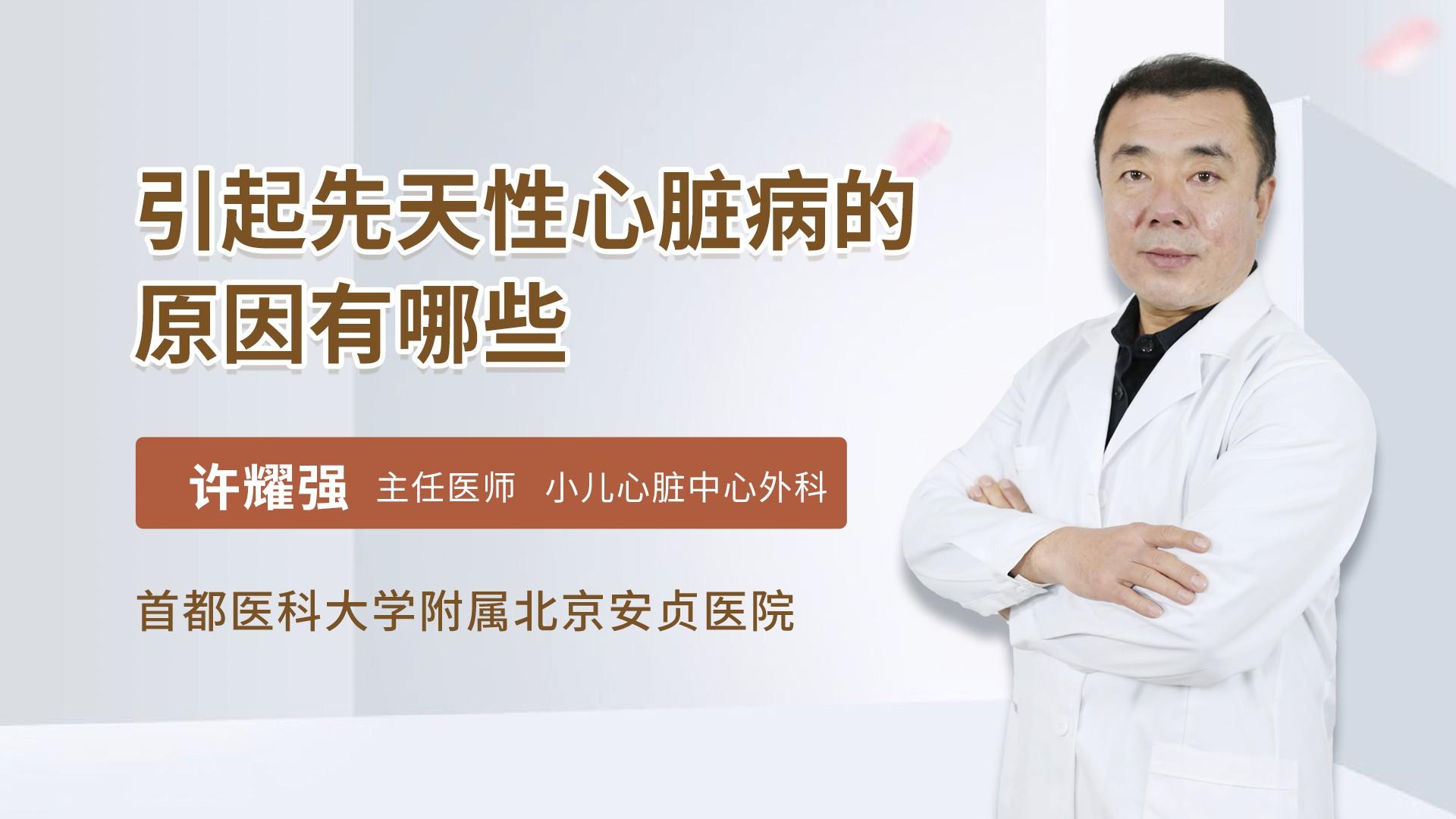 引起先天性心脏病的原因有哪些