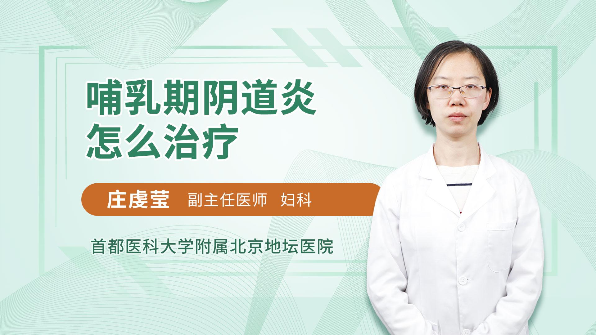 哺乳期阴道炎怎么治疗