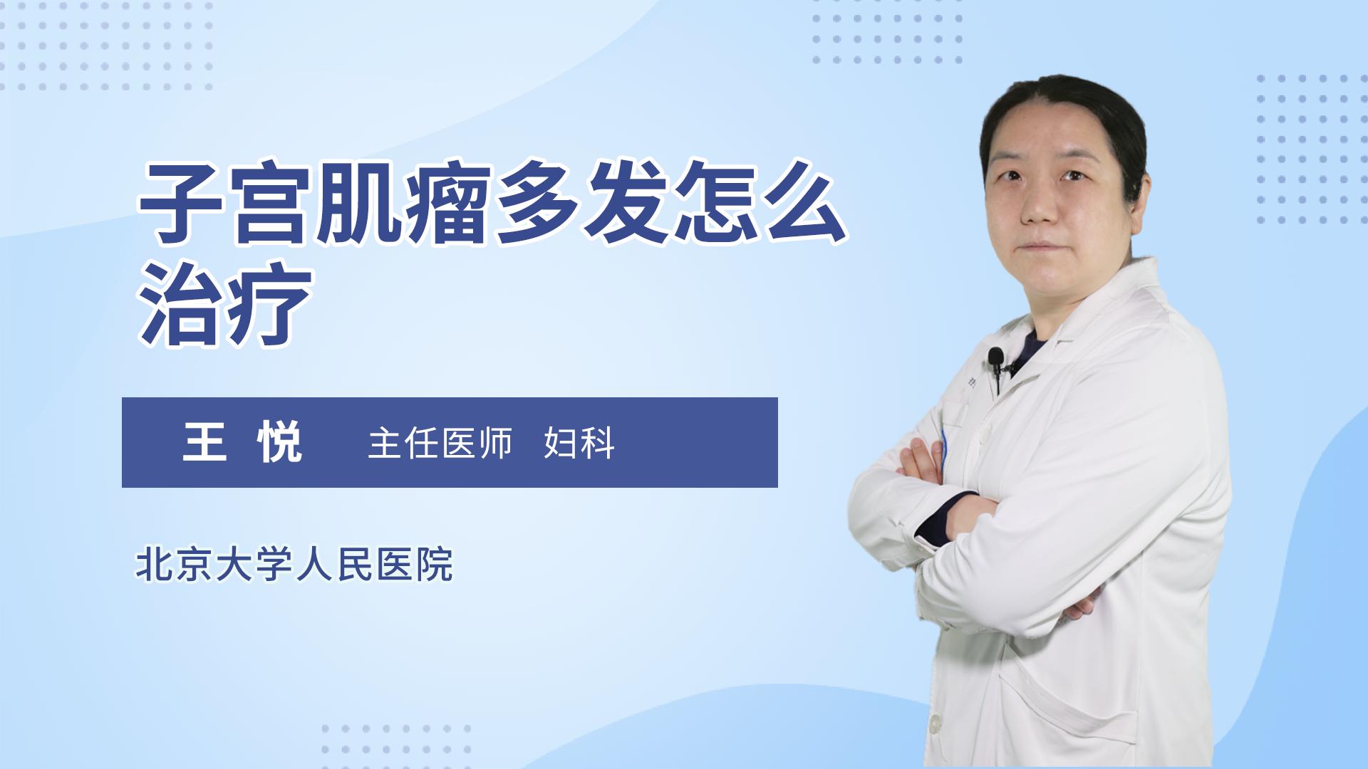 子宫肌瘤多发怎么治疗