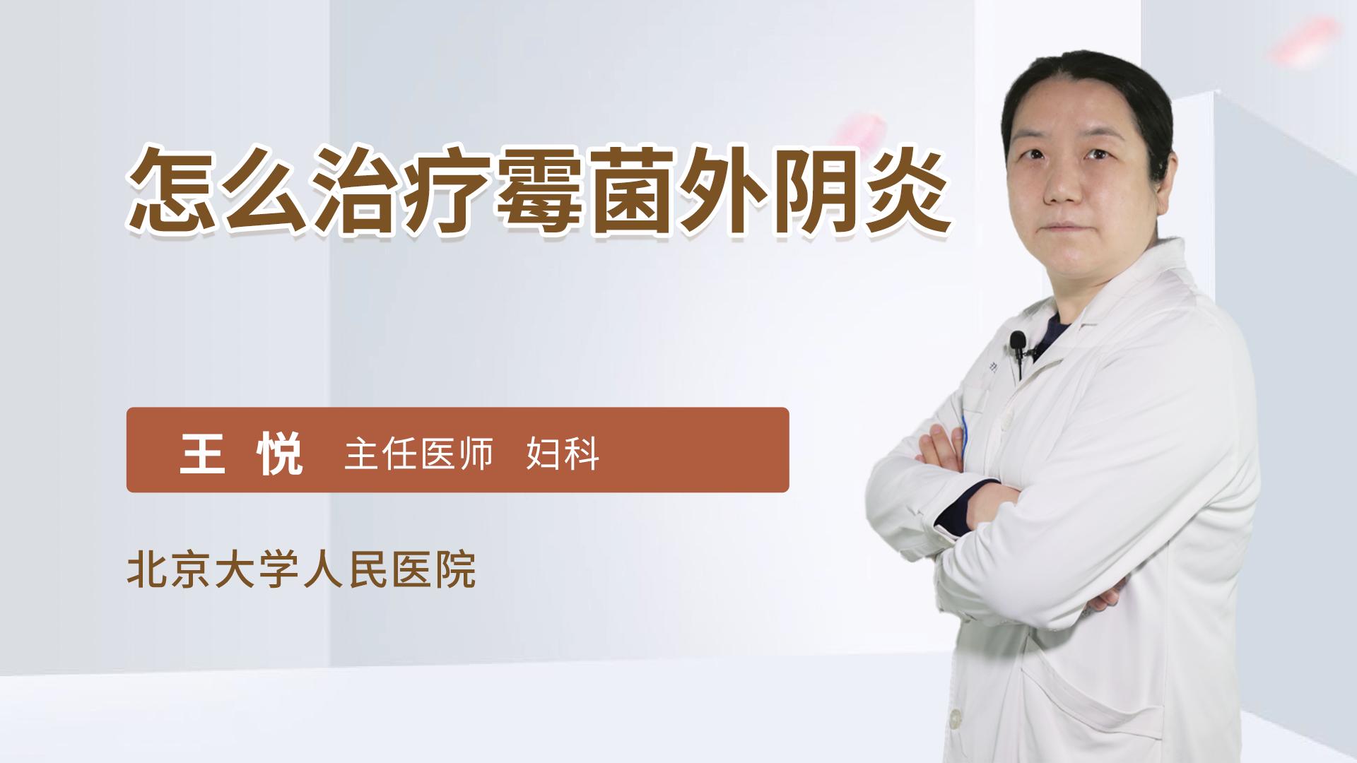 怎么治疗霉菌外阴炎