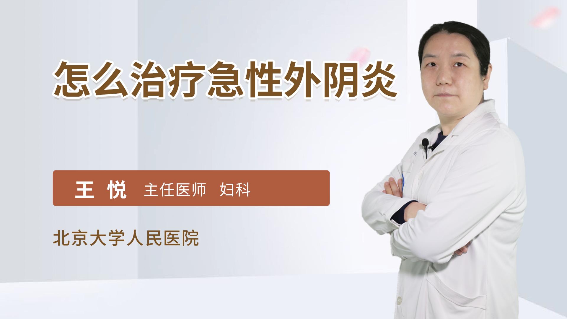 怎么治疗急性外阴炎